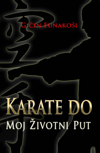 Karate Do, moj životni put